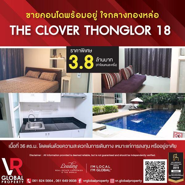 รหัสทรัพย์ 122 ขายคอนโดพร้อมอยู่ ใจกลางทองหล่อ The Clover Thonglor 18 เหมาะแก่การลงทุน หรืออยู่อาศัย